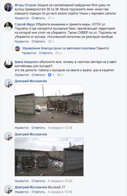 """В Кривом Роге начали проверять """"мусорники"""" (ФОТО), фото-10"""