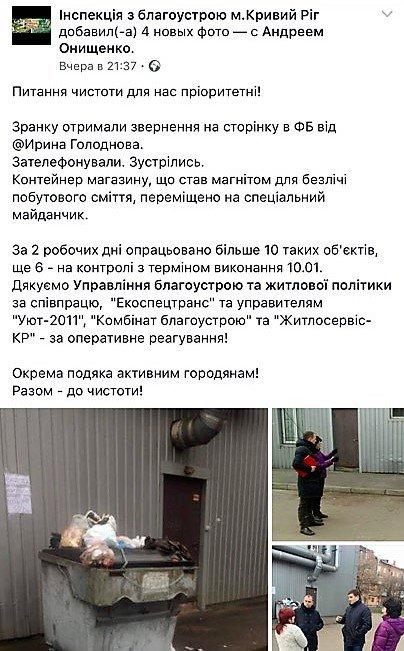 """После жалоб криворожан в соцсетях на грязные """"мусорники"""", их привели в порядок (ФОТО), фото-1"""