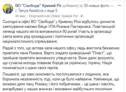Повстанческую легенду Кривого Рога поздравили с юбилеем активисты и пластуны (ФОТО), фото-25