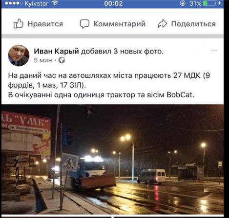Кривой Рог замело: в полночь на дорогах города работало 27 единиц спецтехники (ФОТО), фото-1