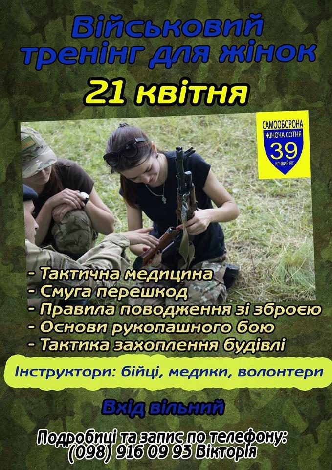 """""""Женщина должна постоять за себя и оказать медицинскую помощь"""": для криворожанок проведут военный треннинг, фото-1"""