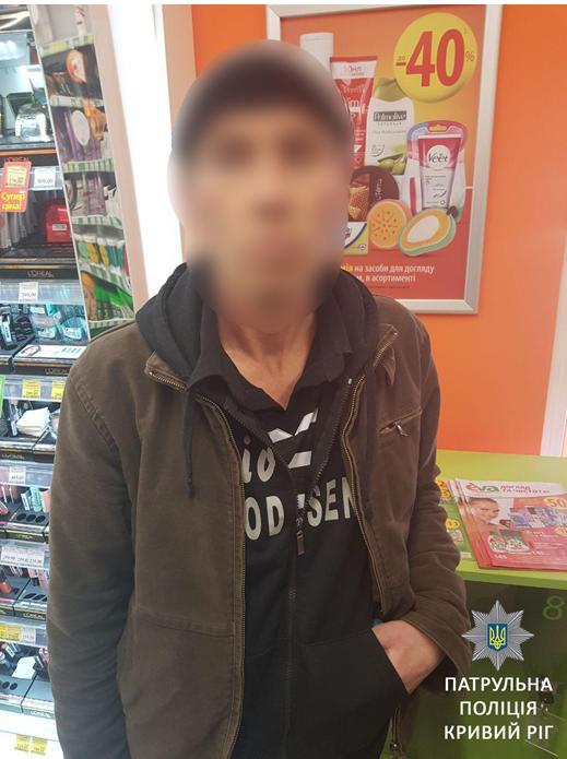 Криворожанин украл из магазина духи, а в полицию попал с наркотиками (ФОТО), фото-1