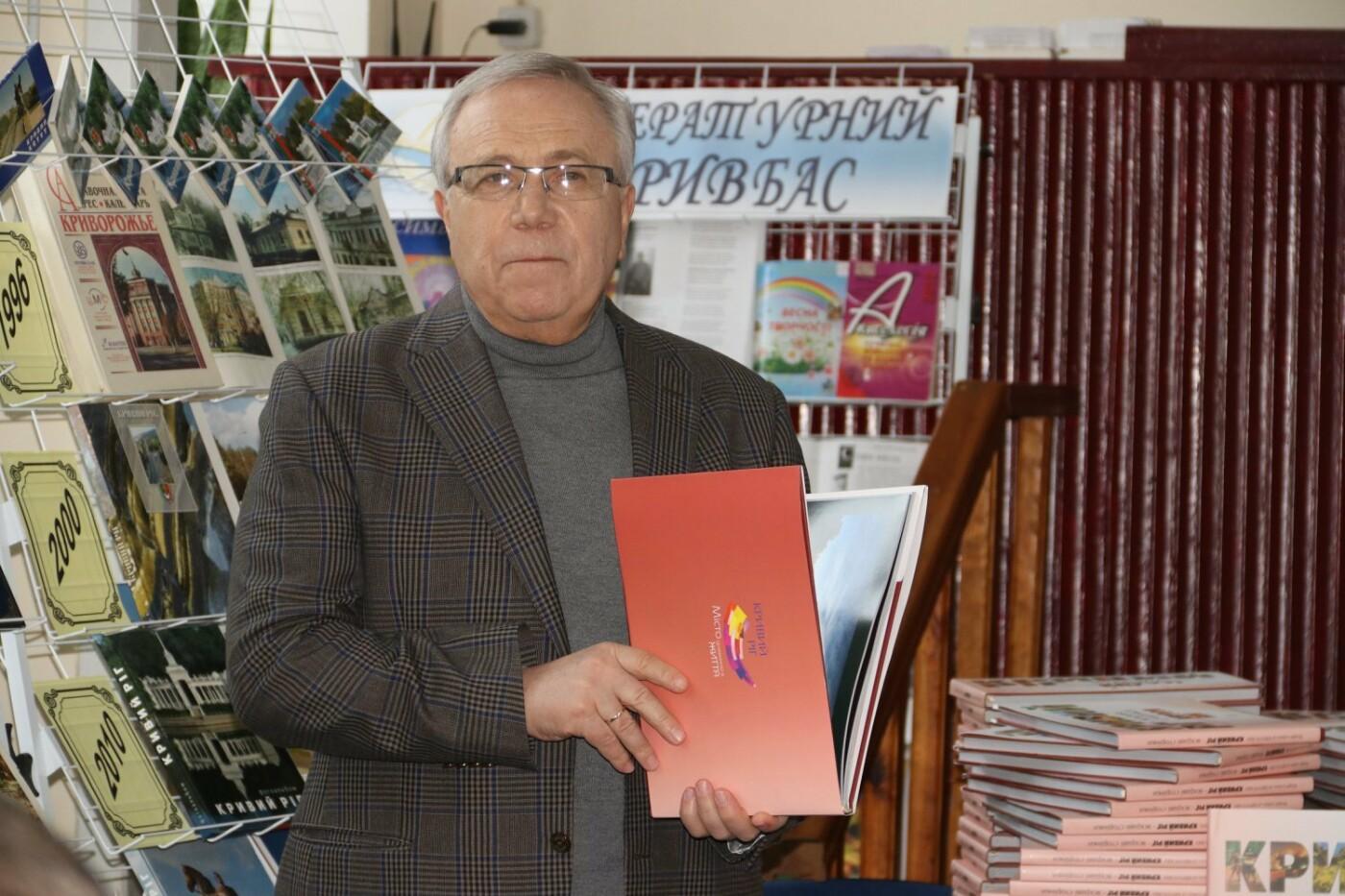 Криворожан приглашают по-новому посмотреть на родной город (ФОТО), фото-9