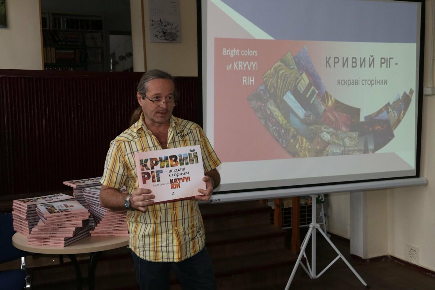 Криворожан приглашают по-новому посмотреть на родной город (ФОТО), фото-3