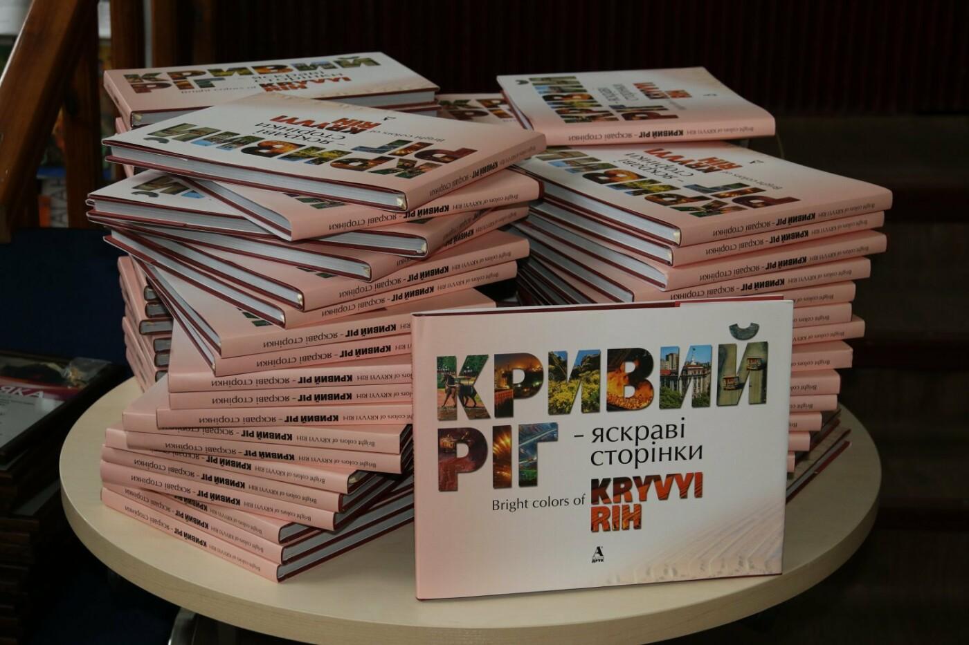 Криворожан приглашают по-новому посмотреть на родной город (ФОТО), фото-5