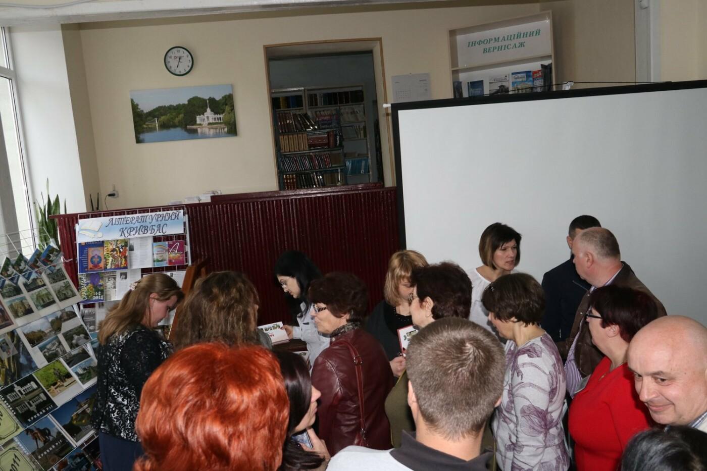 Криворожан приглашают по-новому посмотреть на родной город (ФОТО), фото-6
