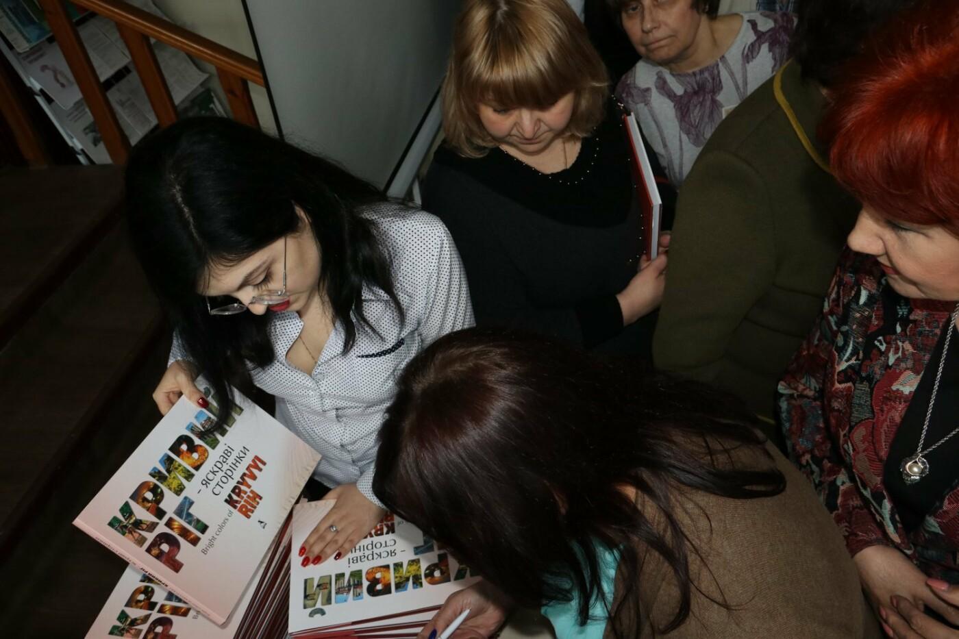 Криворожан приглашают по-новому посмотреть на родной город (ФОТО), фото-2