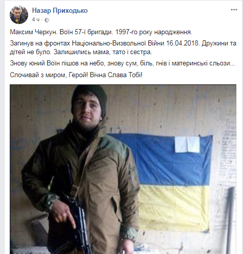 В зоне АТО погиб криворожанин Максим Черкун , фото-1