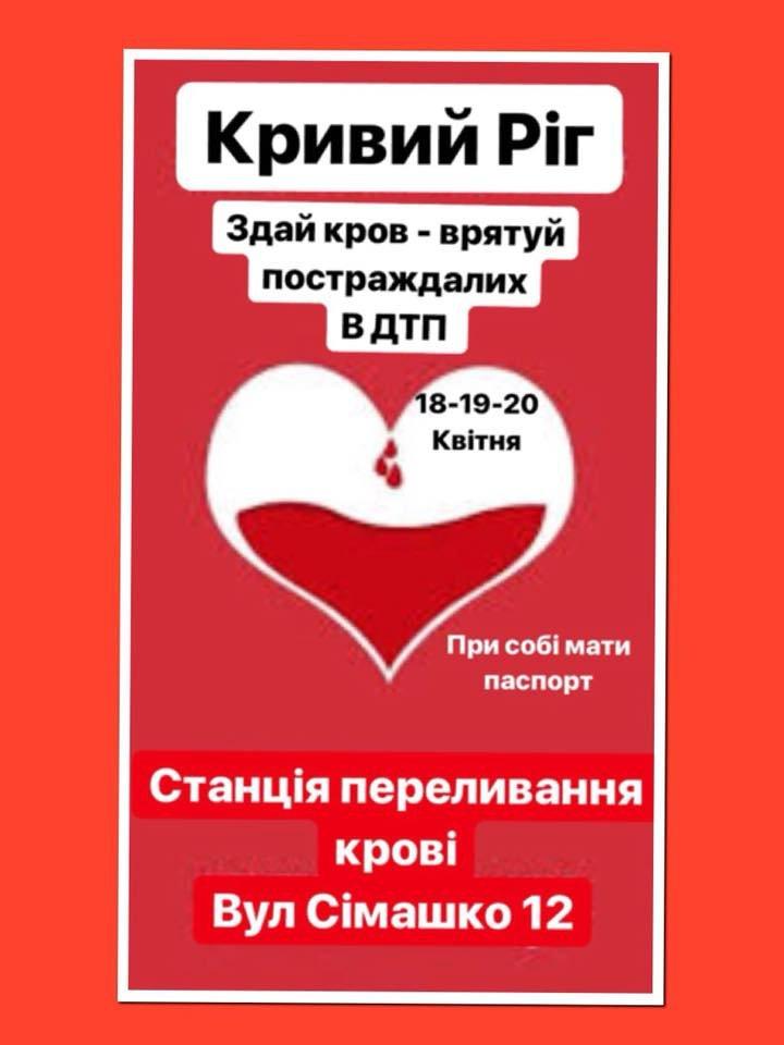 Криворожан призывают помочь пострадавшим в жутком ДТП и сдать кровь , фото-1