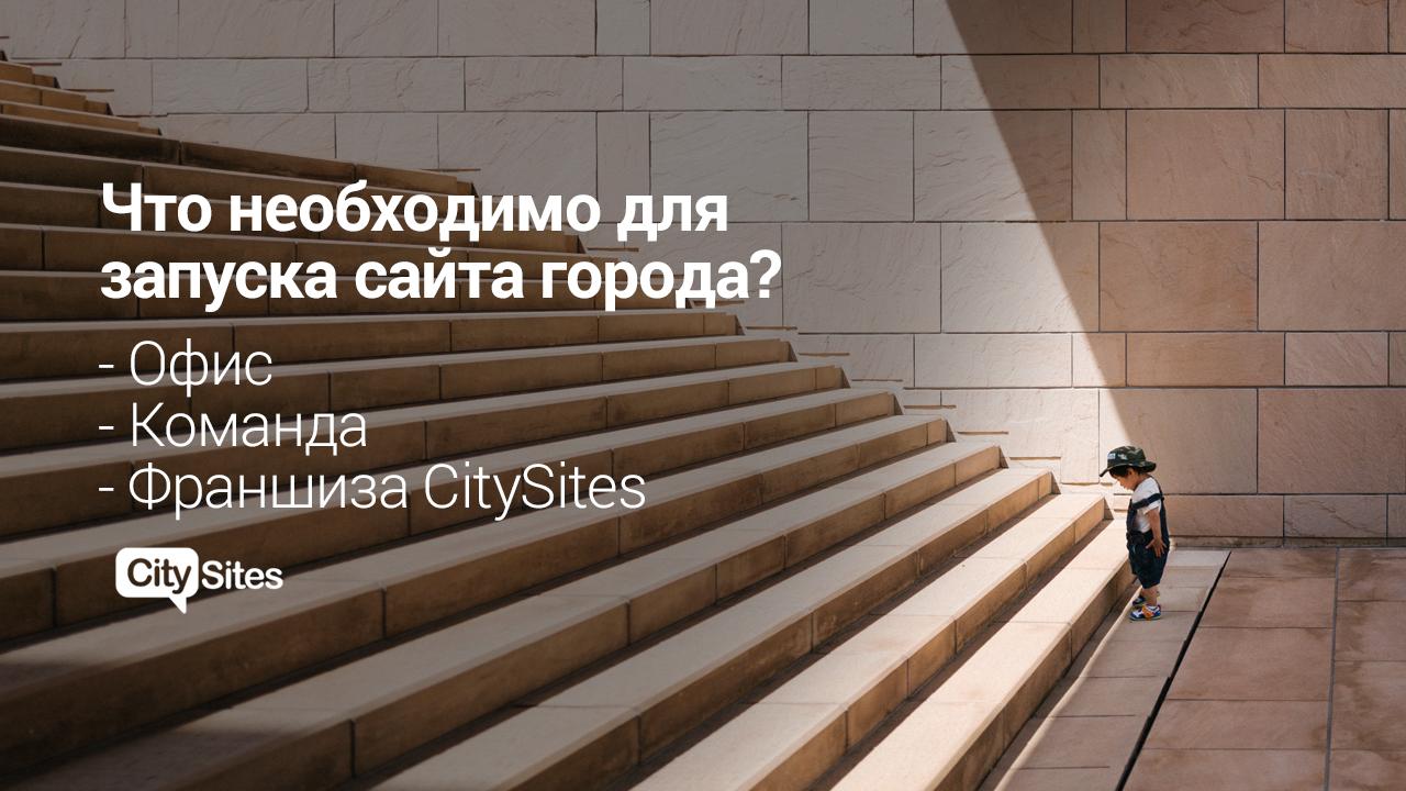 Как открыть собственный городской сайт?, фото-3