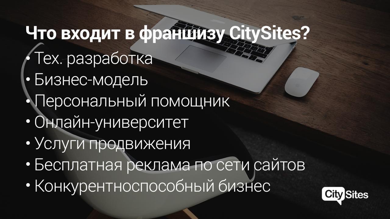 Как открыть собственный городской сайт?, фото-4