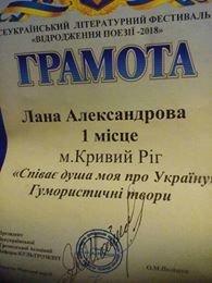 Криворожские поэты прославили родной город на фестивале в Одессе, - ФОТО, фото-3
