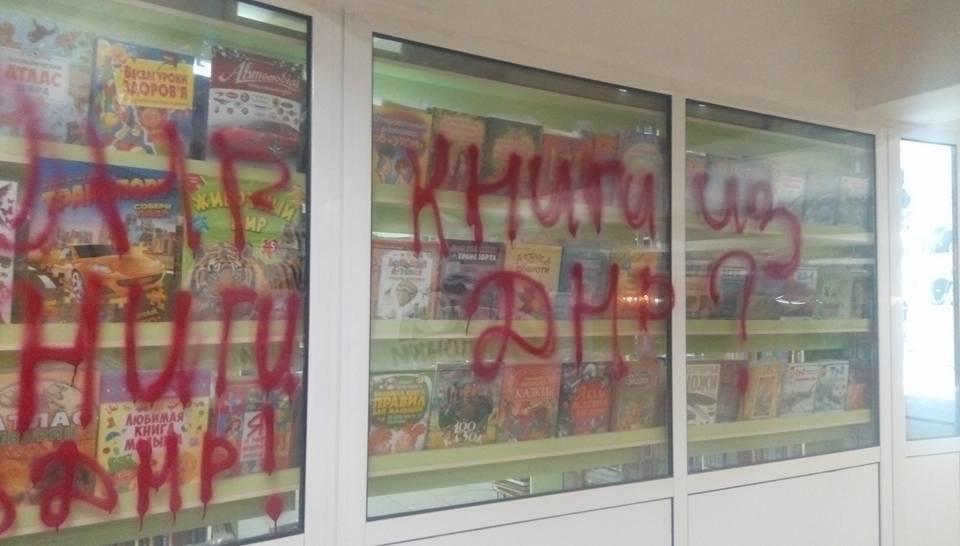 """""""Книги из ДНР?"""": криворожские активисты провели рейд по книжным магазинам на наличие антиукраинской литературы, - ФОТО, фото-1"""