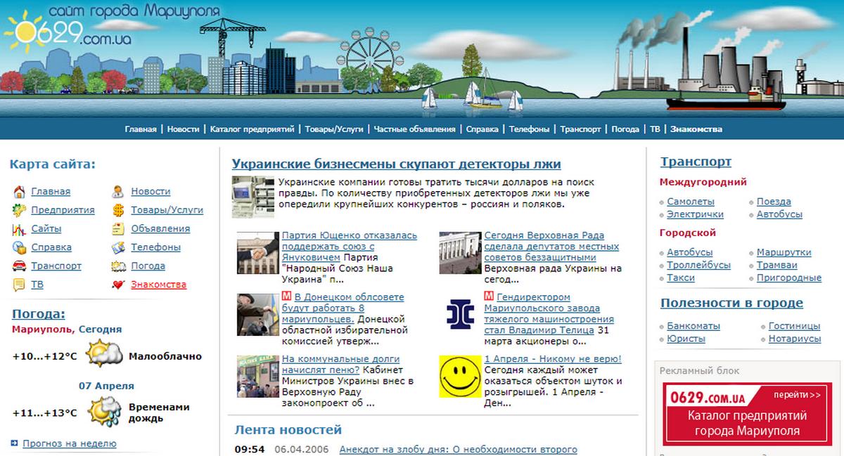 Внешний вид сайта города Мариуполя в 2007 году
