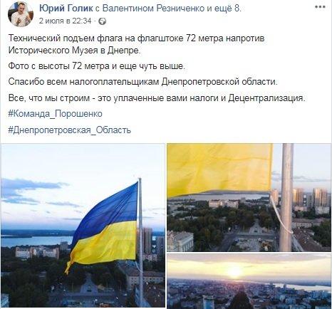 В Днепре подняли флаг Украины на флагшток высотой в 24-этажный дом, - ФОТО, фото-1