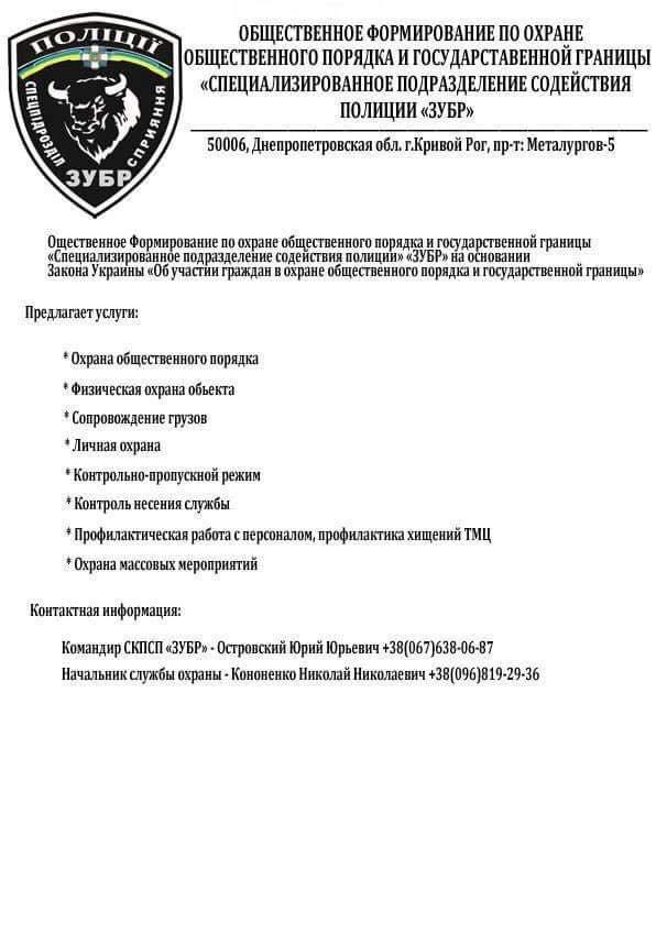"""""""Звериный оскал"""": Накажут ли в Кривом Роге охранника, напавшего на журналиста и оскорбившего всех украинцев? - ФОТО, фото-2"""
