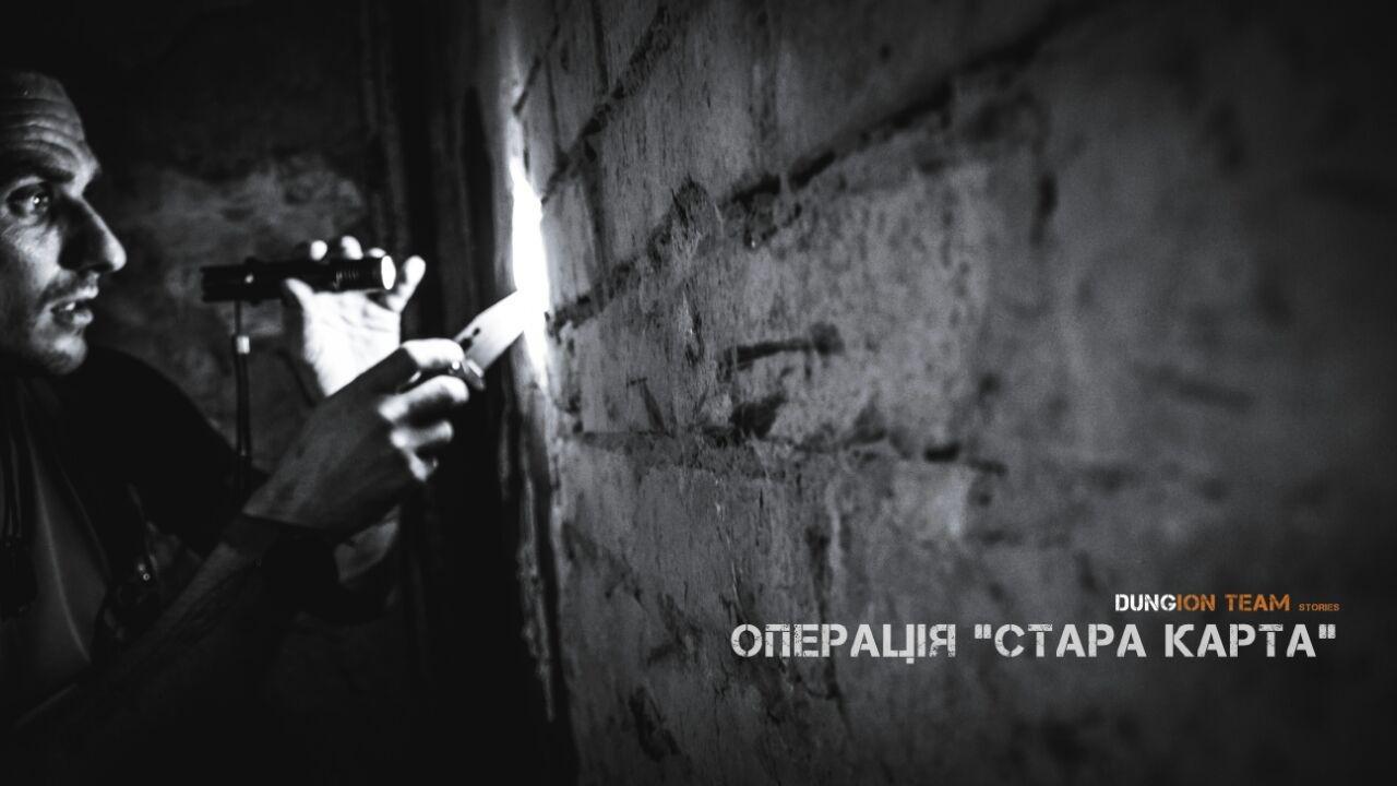 Криворожские исследователи-экстремалы помогают искать старинные купеческие катакомбы в Никополе, - ФОТО, фото-6