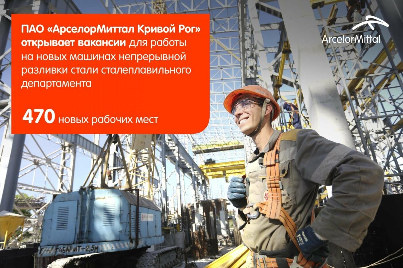 «АрселорМиттал Кривой Рог» открывает 470 новых рабочих мест, фото-1
