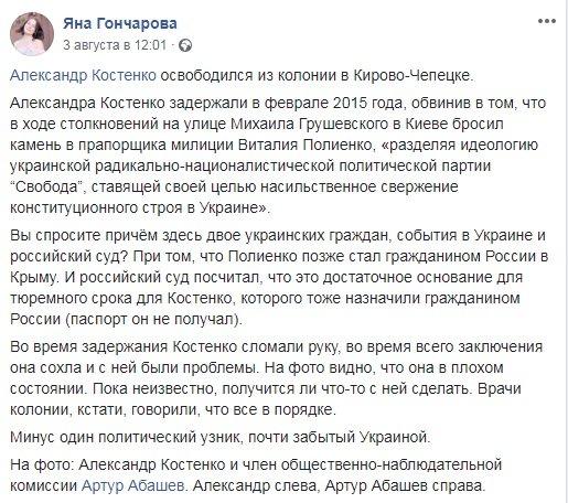 """""""Узник Кремля"""" или """"агент российских спецслужб""""? В Украине остались вопросы к освобожденному из колонии в РФ экс-криворожанину - ФОТО, ВИДЕО, фото-1"""