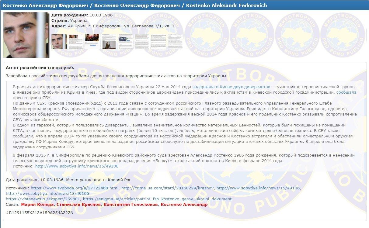 """""""Узник Кремля"""" или """"агент российских спецслужб""""? В Украине остались вопросы к освобожденному из колонии в РФ экс-криворожанину - ФОТО, ВИДЕО, фото-3"""