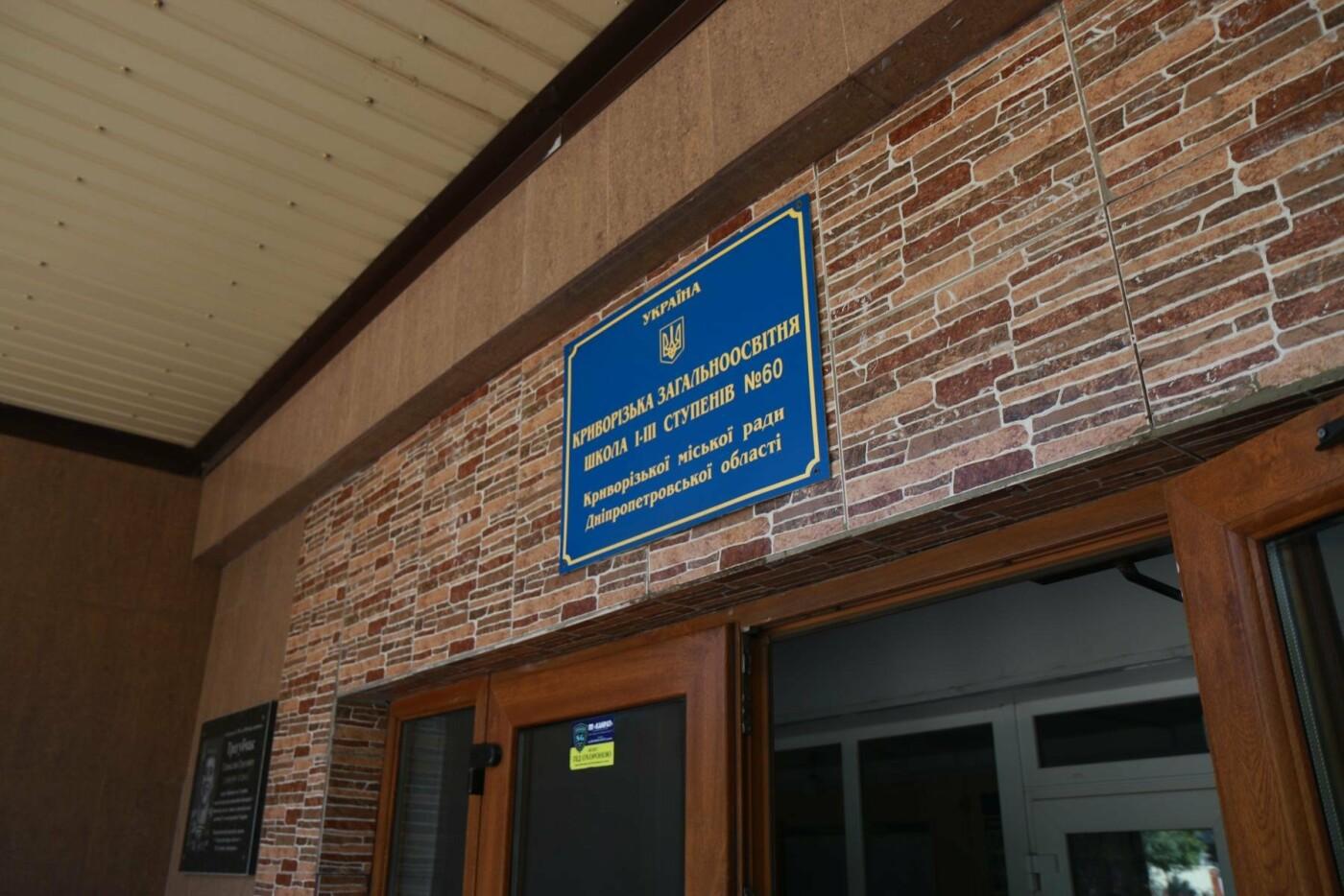 Нардеп Усов принял ремонт школы №60 в Кривом Роге, фото-1