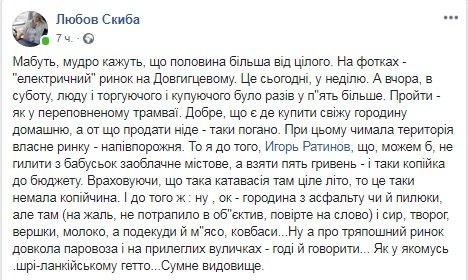 Базар-вокзал в Кривом Роге: Горожане предложили упорядочить стихийный рынок на Долгинцево, - ФОТО, фото-1