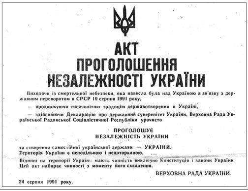 Провозглашение независимости, рождение гривны, Революция Достоинства: что криворожане знают о 27 годах независимой Украины, - ВИДЕО , фото-1