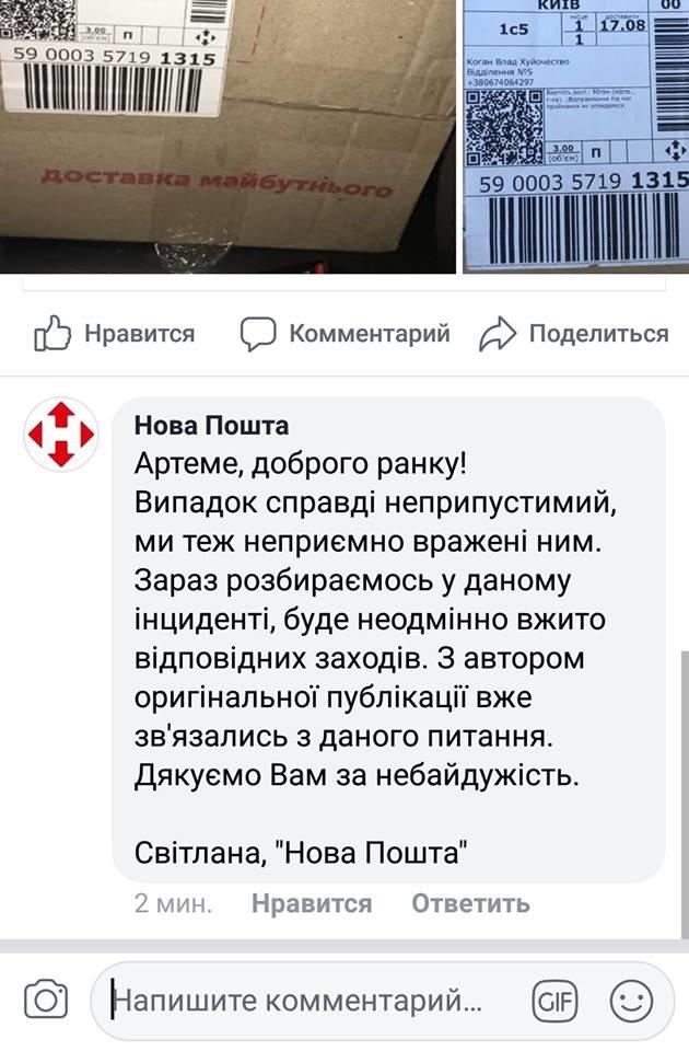 """В криворожском отделении """"Новой почты"""" обматерили клиента, указав на посылке отчество - Х**очество, - ФОТО , фото-5"""