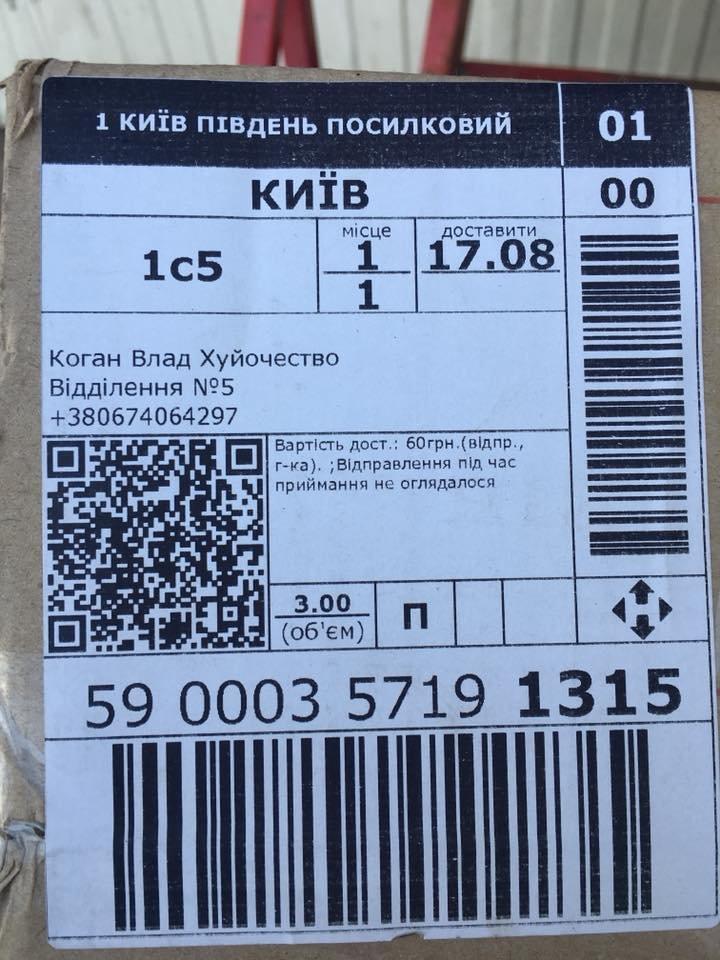 """В криворожском отделении """"Новой почты"""" обматерили клиента, указав на посылке отчество - Х**очество, - ФОТО , фото-3"""