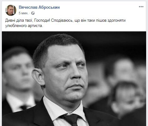 """""""Сподіваюсь, що він таки пішов наздоганяти улюбленого артиста"""", - в  """"Сепаре"""" подорвали лидера террористов Захарченко, фото-1"""