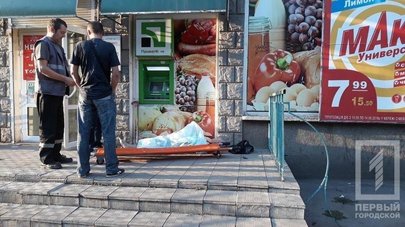 Возле банкомата в Кривом Роге умер мужчина, фото-1