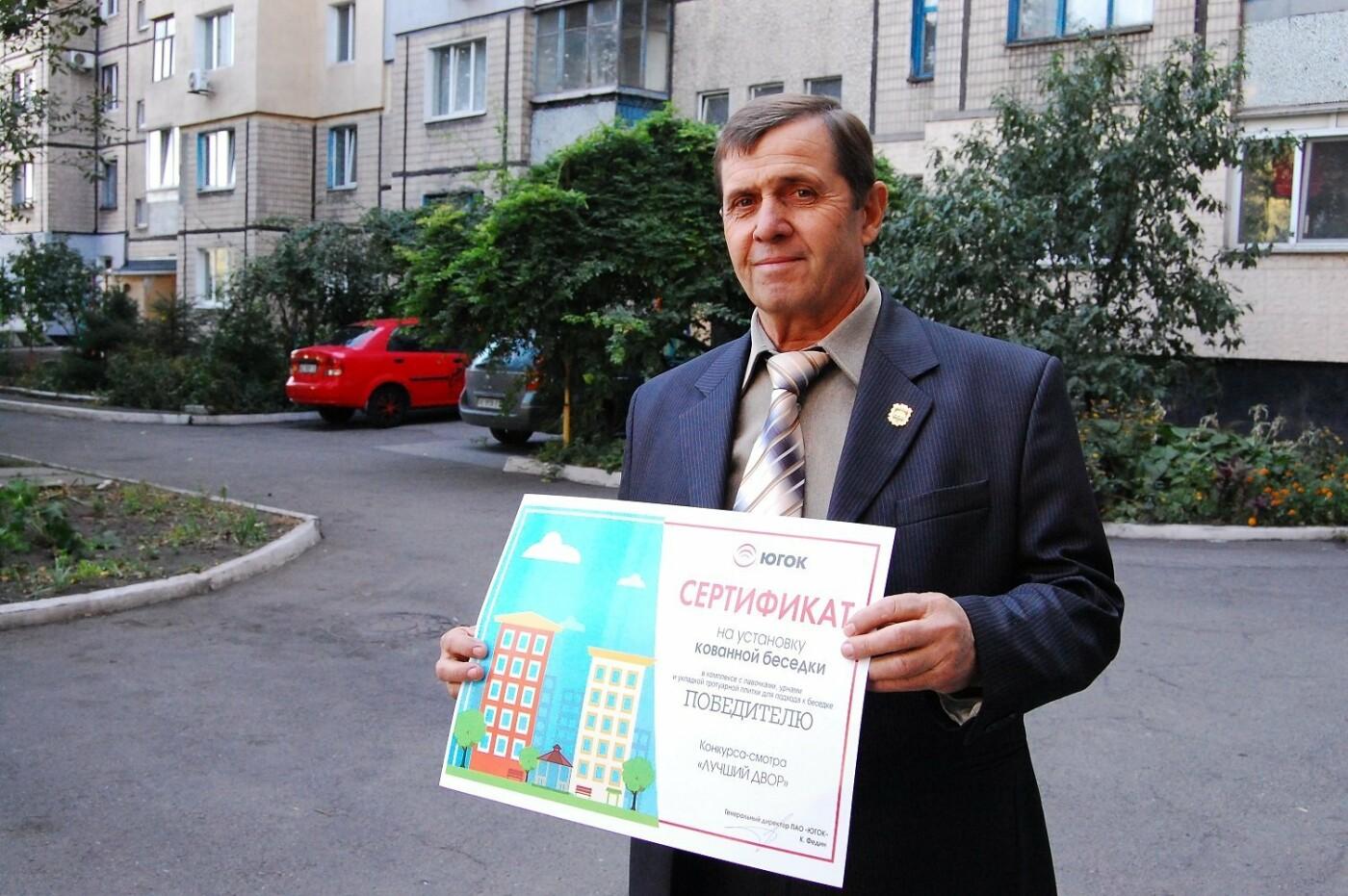 Южный ГОК дарит кованые беседки трем ОСМД Ингулецкого района , фото-3