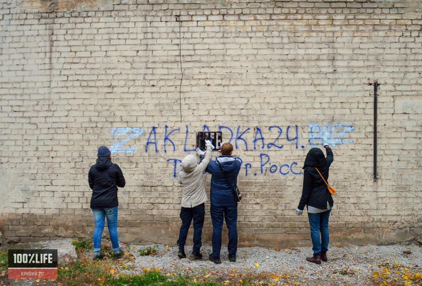 Криворожские подростки вместе с копами зарисовывали незаконную рекламу наркотиков, - ФОТО , фото-24