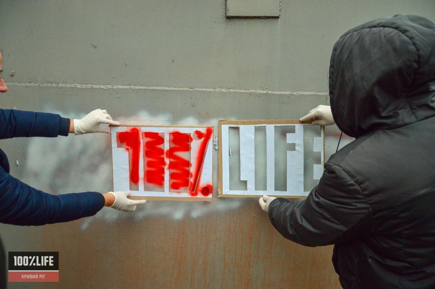 Криворожские подростки вместе с копами зарисовывали незаконную рекламу наркотиков, - ФОТО , фото-5