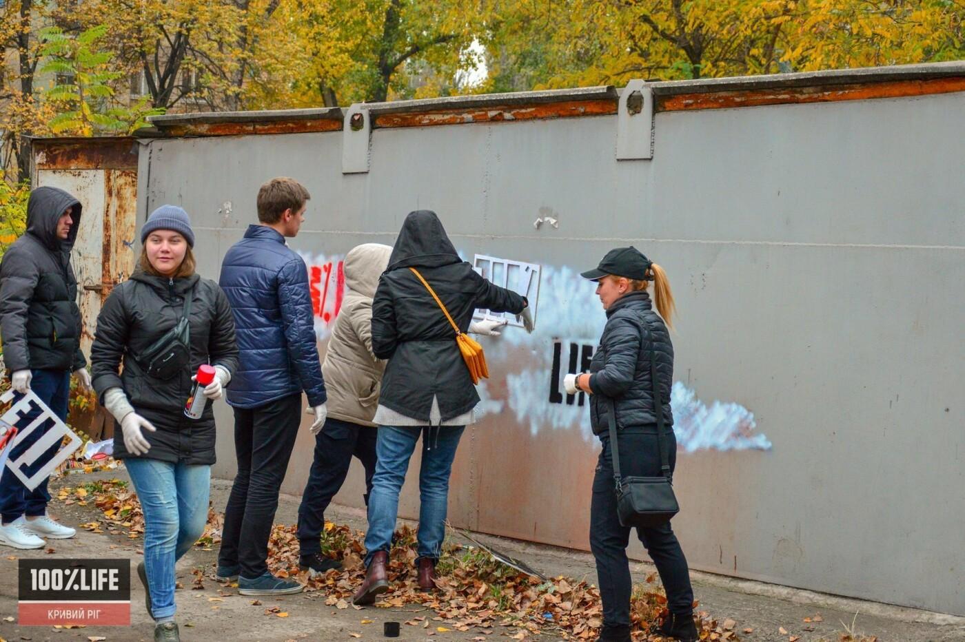 Криворожские подростки вместе с копами зарисовывали незаконную рекламу наркотиков, - ФОТО , фото-16