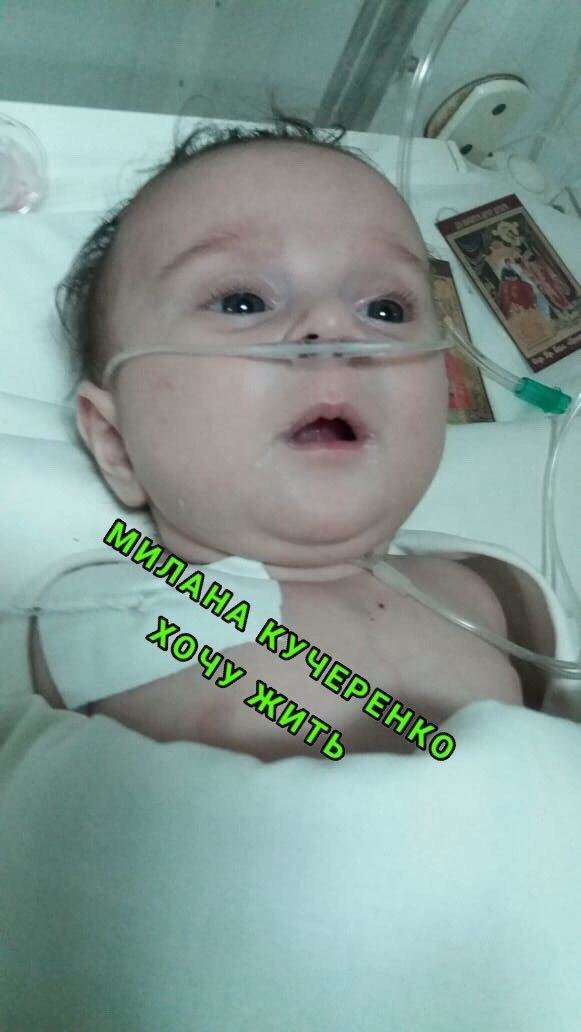 """""""Время идет на секунды"""": криворожанка просит помочь спасти ее 2-месячную дочь, - ФОТО , фото-1"""
