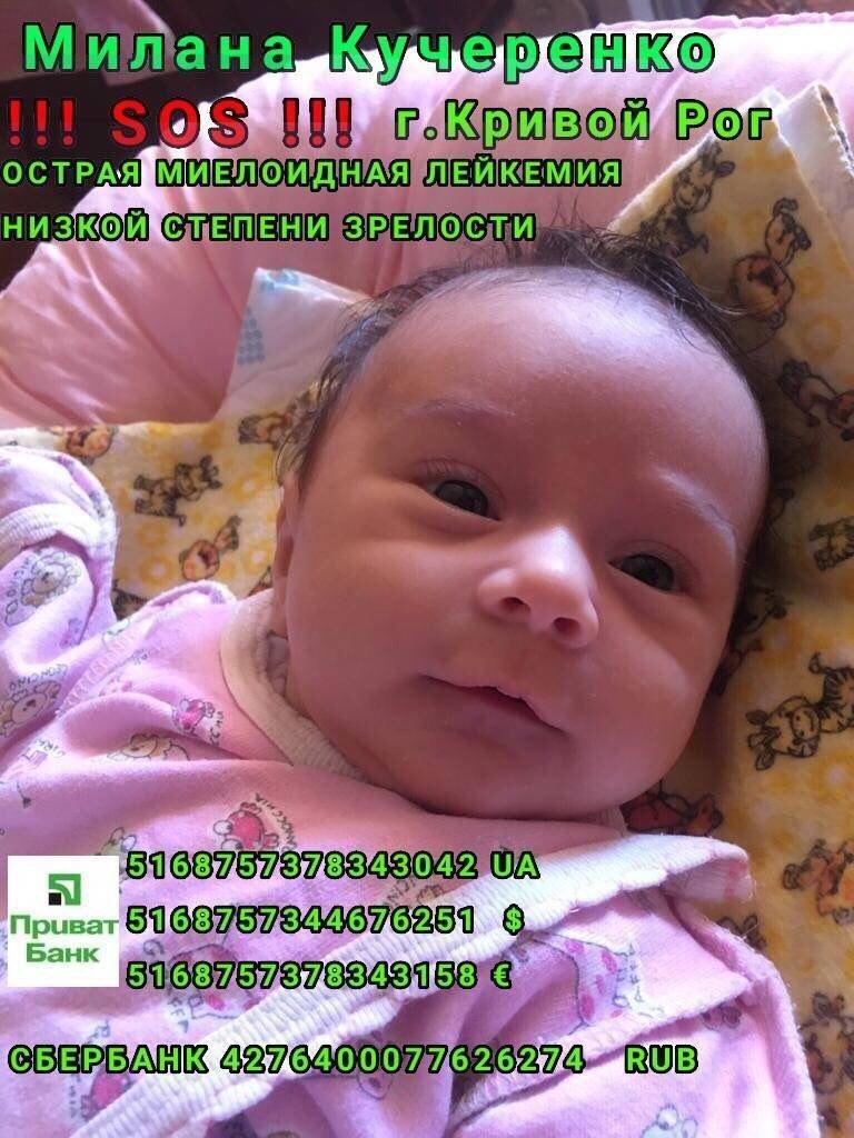 """""""Время идет на секунды"""": криворожанка просит помочь спасти ее 2-месячную дочь, - ФОТО , фото-2"""