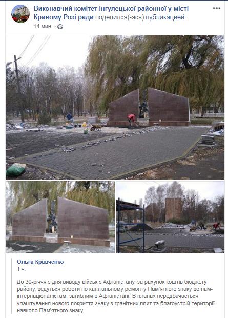 В Кривом Роге за бюджетные средства капитально ремонтируют Памятный знак, - ФОТО , фото-4