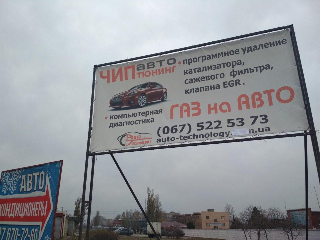 Криворожским предпринимателям дали несколько дней на демонтаж незаконной рекламы, - ФОТО , фото-19