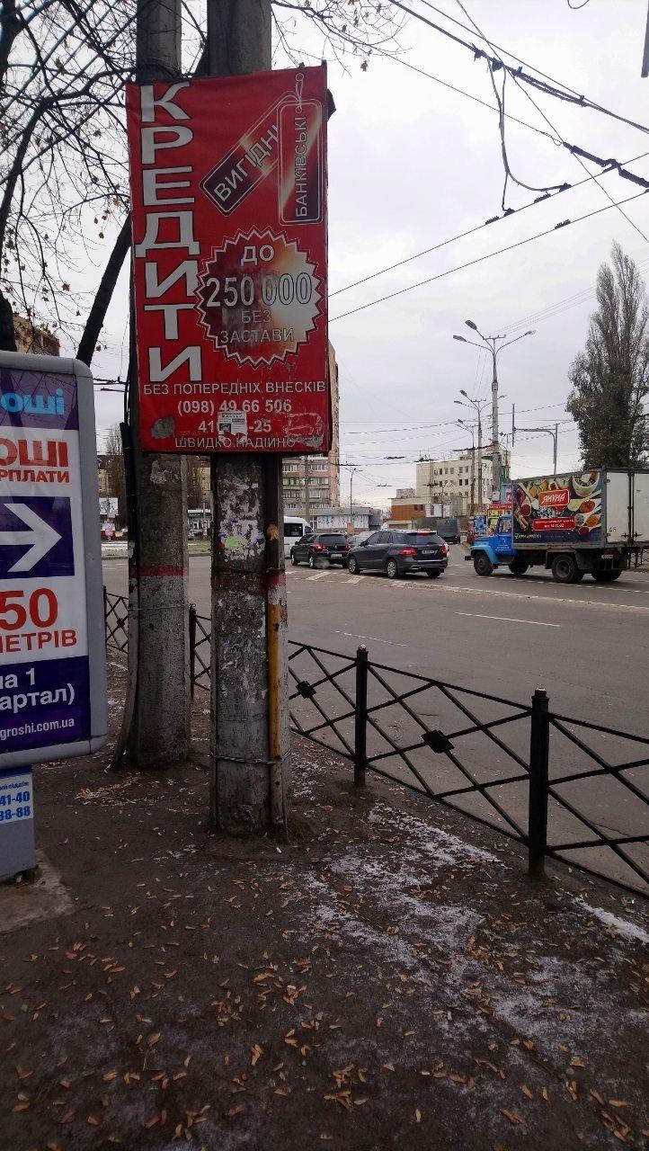 Криворожским предпринимателям дали несколько дней на демонтаж незаконной рекламы, - ФОТО , фото-8