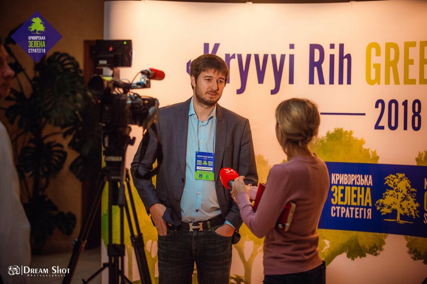 Эксперты со всей страны предложили Кривому Рогу пути решения экологических проблем на форуме Kryvyi Rih GREEN Strategy-2018, фото-5