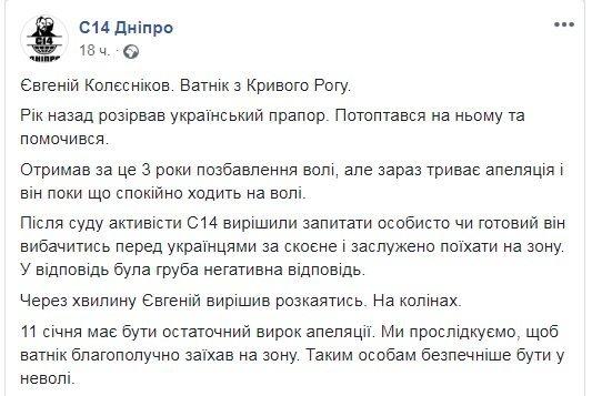 """С14: Криворожанин, надругавшийся над Украинским флагом, """"раскаялся на коленях"""", - ФОТО, фото-1"""