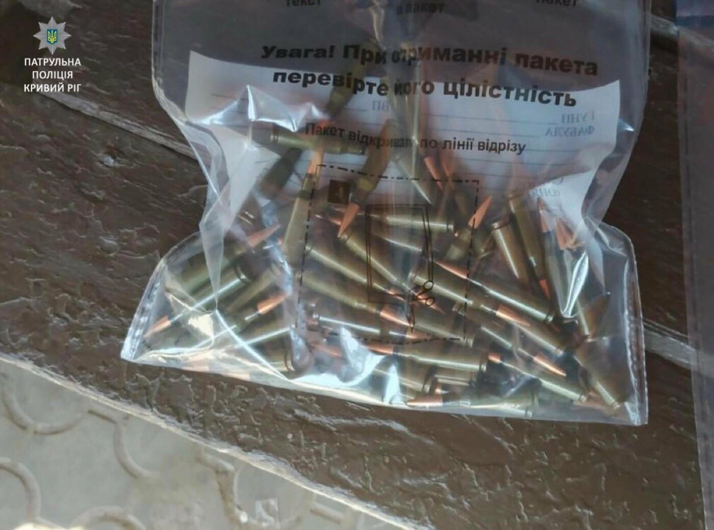 У подозрительного криворожанина нашли боеприпасы, - ФОТО , фото-2