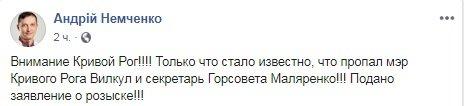 Криворожские депутаты заявили в полицию об исчезновении мэра и секретаря горсовета, - ФОТО, ВИДЕО, фото-2