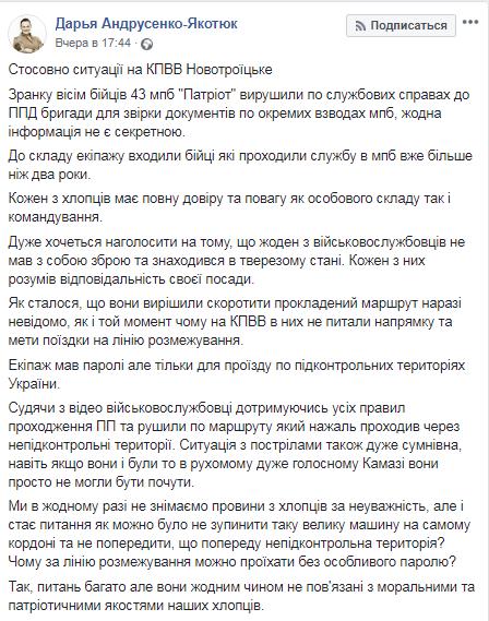 Среди украинских бойцов, попавших в плен к террористам 22 мая, есть криворожанин, - СПИСОК, ФОТО, фото-1