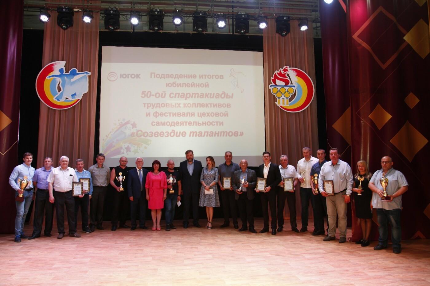 Лучшие в спорте и на сцене: ЮГОК наградил победителей спартакиады и фестиваля талантов, фото-6