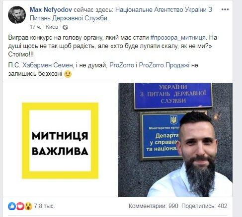 Конкурс на должность главы Государственной таможенной службы выиграл создатель ProZorro, фото-1