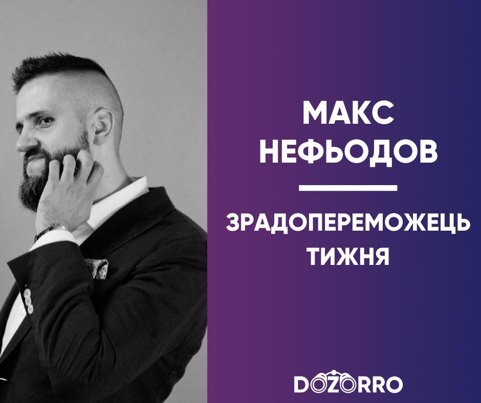 Конкурс на должность главы Государственной таможенной службы выиграл создатель ProZorro, фото-3