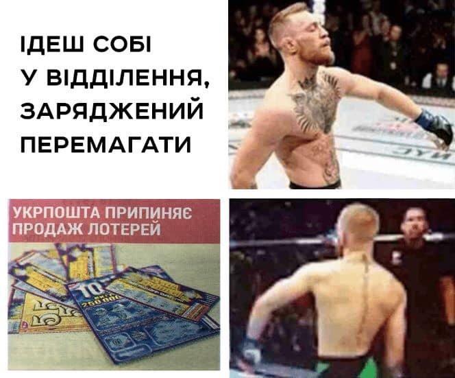 """""""Почтамт - не пятизвездочный отель"""", - """"Укрпочта"""" с 1 ноября не будет продавать лотереи, фото-1"""
