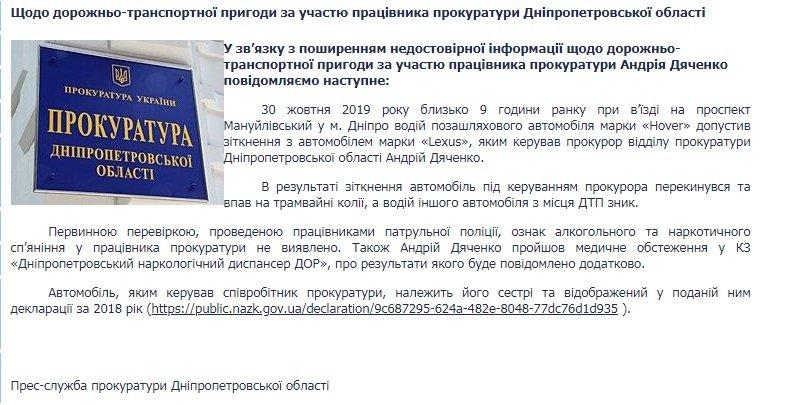 В Днепре сотрудник облпрокуратуры перевернулся на иномарке своей сестры, - ФОТО, фото-2